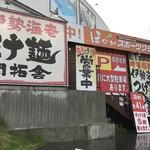 竹本商店 つけ麺開拓舎 - 5号線沿いにございますラーメン屋さんです。