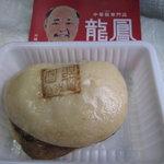 中華粽専門店 龍鳳 - 豚の角煮バーガー