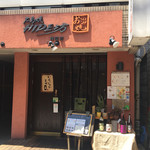 広島焼 HIDE坊 - 店構え