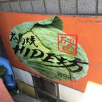広島焼 HIDE坊 - 旧?看板