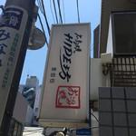 広島焼 HIDE坊 - 看板