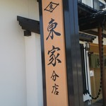 東家若竹分店 -