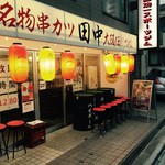 67735786 - 串カツ田中 西荻窪店