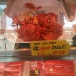 肉のコバ - 牛味付カルビ(g418円)