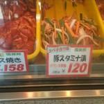 肉のコバ - ロース焼き(g158円)・豚スタミナ漬け(g120円)