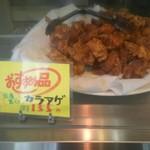 肉のコバ - 唐揚げ(g155円)