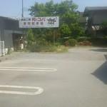 肉のコバ - 駐車場7台分