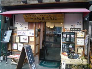 かき松島 こうは 松島海岸駅前店