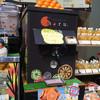 スカイショップ - ドリンク写真:【店頭の様子】蛇口からみかんジュース出てきて、飲めるみたいです