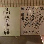こだわりやま - サイン色紙 左:高梨沙羅ちゃん、右:佐々木明さん