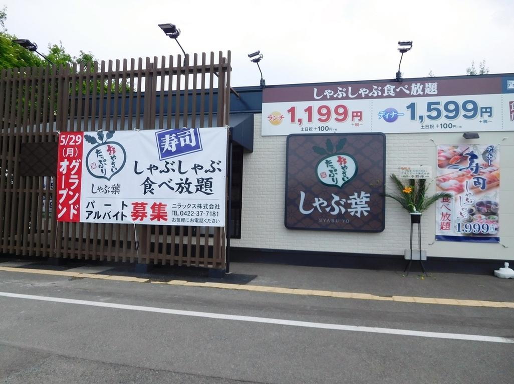 しゃぶ葉 札幌平岡店