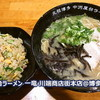 元祖 中洲屋台ラーメン 一竜 - 料理写真: