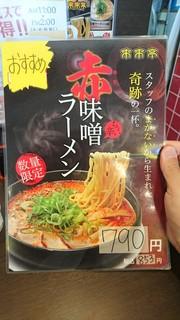 来来亭 - 赤味噌ラーメン