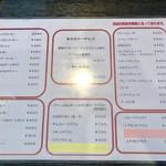 ぱんのみみ - メニュー2【メニュー】