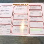 ぱんのみみ - メニュー1【メニュー】