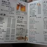 口福居酒屋きわみ - ドリンクメニュー(一部)
