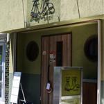 中華ダイニング 菜演 -