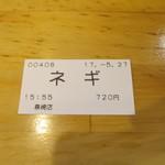 椿 ラーメンショップ 泉崎店 -