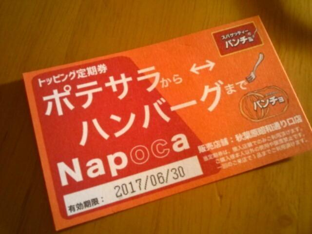 スパゲッティーのパンチョ 秋葉原昭和通り口店