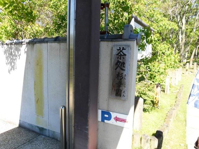 ★静かな高畑の道沿いにある風情あるお店(奈良) : 杉幸園