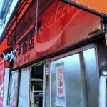 大羊飯店 - コカ・コーラな風景