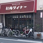 紅梅ダイナー - お店