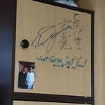 らーめん処 こたに - 宇崎竜童の直筆サインと店主サソとのツーショット写真