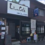 しまでcafe -