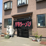 突撃ラーメン -