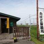 かばと製麺所 - 店舗外観