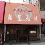 新広島らーめん 麺屋 元就 - 麺屋 元就