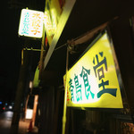 青島食堂 - 怪しい感じが‥笑