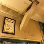 青島食堂 - きたなシュランに出ました