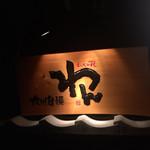 九州自慢 -