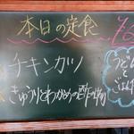 Tachibanaudon - 入り口に本日の定食メニューの案内があります。