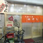 Okonomiyakihayashi - 外観(2017.3.31)