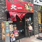 札幌らーめん 北一 - お店の玄関