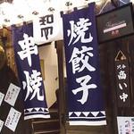 67777604 - 1705_立呑み 山和屋_暖簾(店入り口)