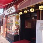 和福飯店 - (2015年05月)