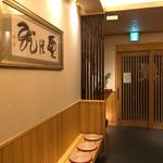 かねりん鰻店 -