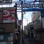 真っ赤ならーめん とまこ - 川原町商店街の入口