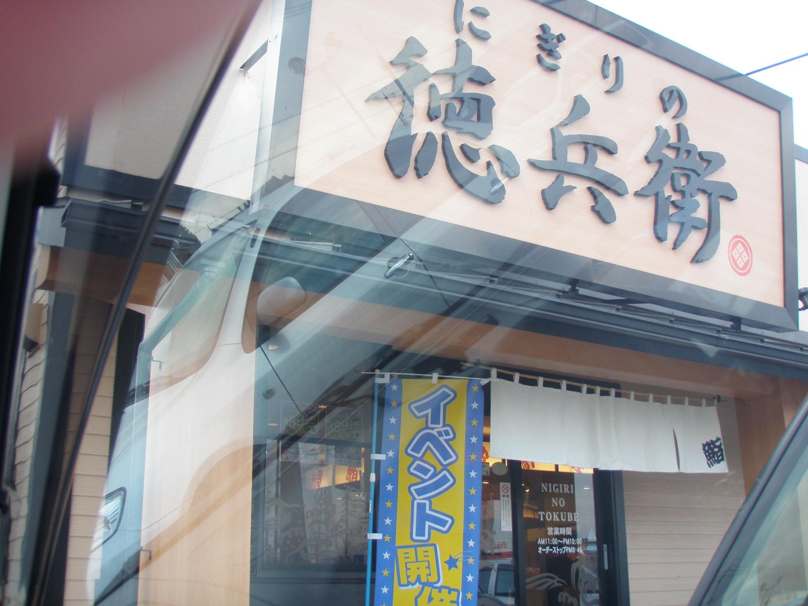にぎりの徳兵衛 美濃太田店