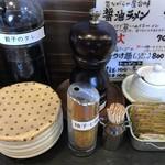 ラーメンひふみ - 調味料類