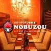 北のイタリアン酒場 NOBUZOU - 内観写真: