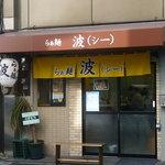 らぁ麺 波 -
