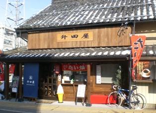 升田屋 name=