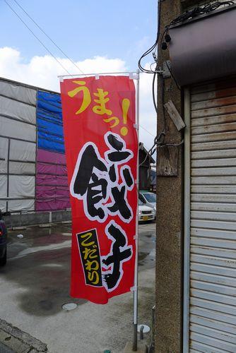 太公望  唐津支店
