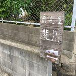 67793064 - 住宅地入り口の看板、駐車場はココより176号線側