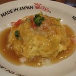 MADE IN JAPAN かにチャーハンの店 - 半熟たまごのかに玉チャーハン
