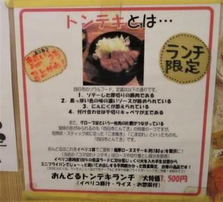 イベリコ豚おんどる焼 裏渋屋 - トンテキの能書き